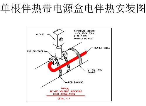 单根伴热带电源盒电伴热安装图